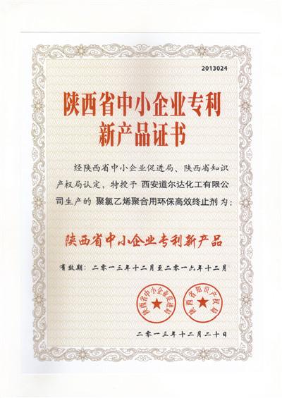 中小企业新产品证书