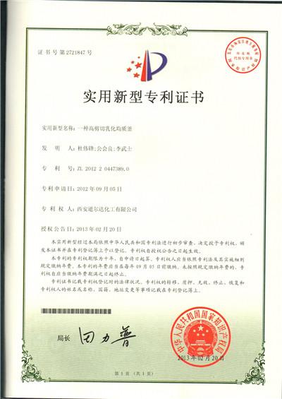 剪切乳化均质釜实用新型专利证书