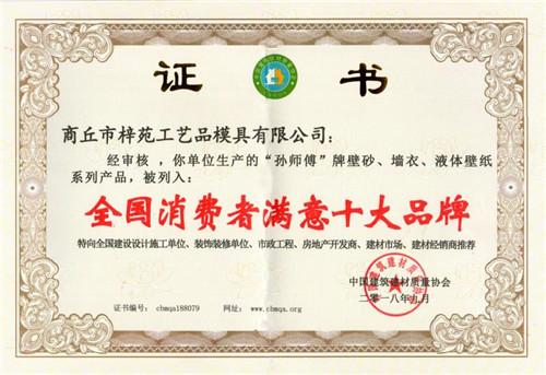 孙师傅天然环保壁砂—全国消费者满意十大品牌