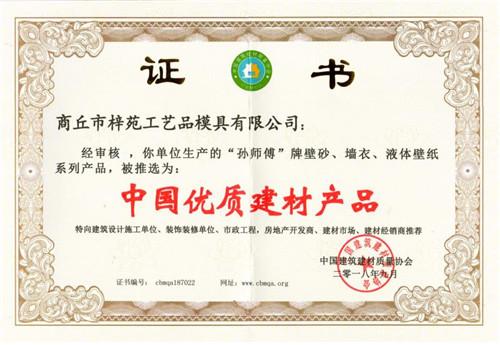 孙师傅天然环保新利体育—中国优质建材产品证书