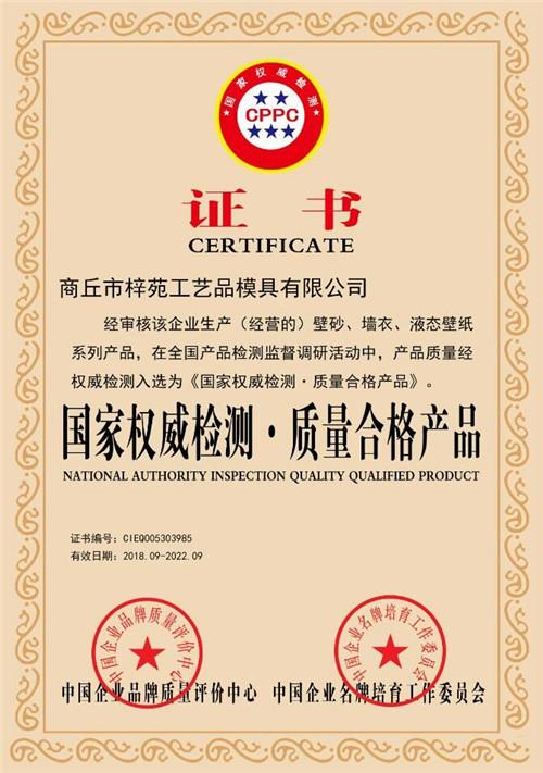 孙师傅新利体育国家权威检测证书