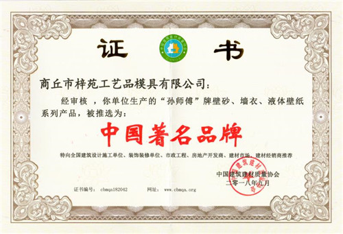 孙师傅壁砂—中国著名品牌证书