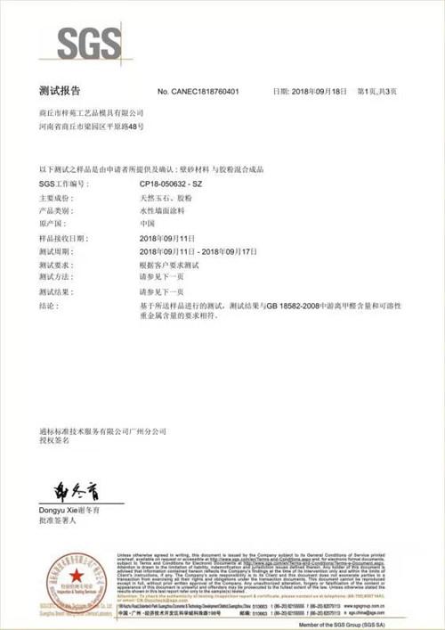 孙师傅天然环保壁砂—SGS国际质量检测报告