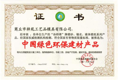 孙师傅天然环保壁砂—中国绿色环保建材产品证书