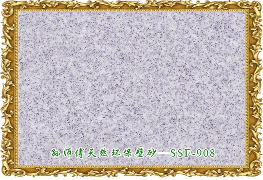 孙师傅天然环保壁砂——SSF-908