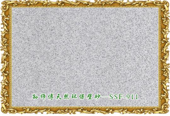 孫師傅天然環保壁砂——SSF-911