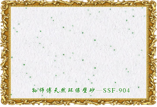 孙师傅天然环保壁砂——SSF-904