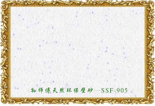 孙师傅天然环保壁砂——SSF-905