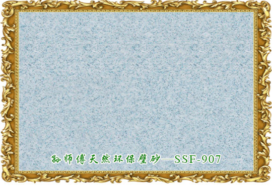 孙师傅天然环保壁砂——SSF-907