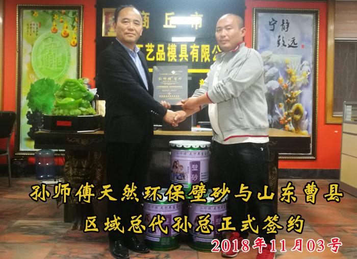 孙师傅天然环保壁砂山东曹县区域总代孙总正式签约