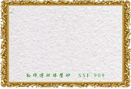 孙师傅天然环保壁砂——SSF-909