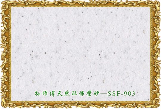 孙师傅天然环保新利体育——SSF-903