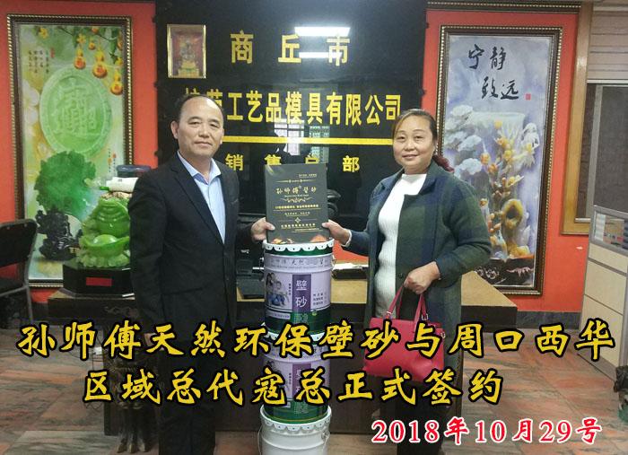 孙师傅天然环保壁砂周口西华区域总代寇总正式签约成功