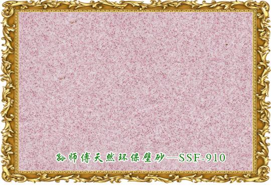 孫師傅天然環保壁砂——SSF-910