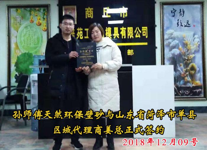 孙师傅天然环保壁砂山东省菏泽市单县区域代理商蒋总正式签约