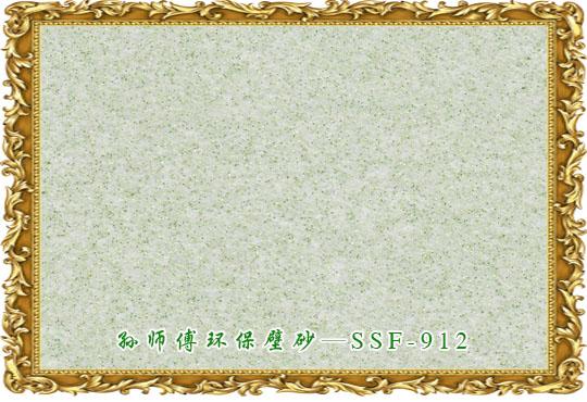 孫師傅天然環保壁砂——SSF-912