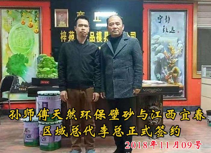 孙师傅天然环保壁砂江西宜春代理商李总正式签约