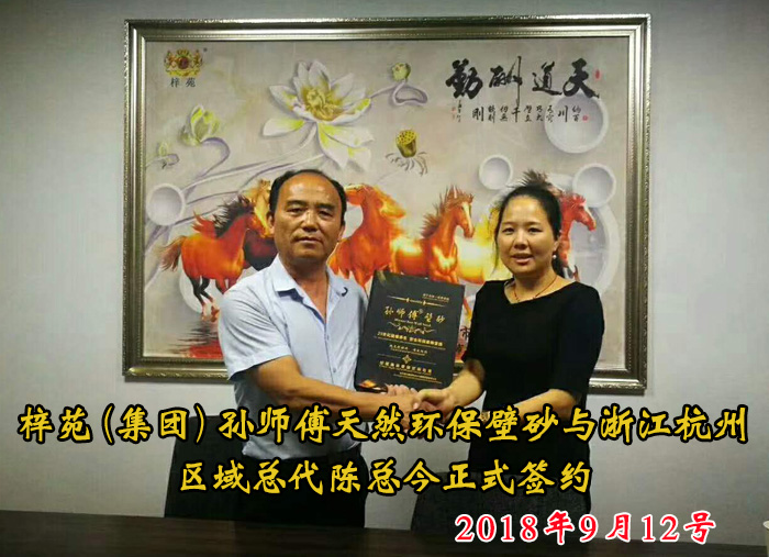 孙师傅天然环保新利体育浙江杭州区域总代陈总今正式签约