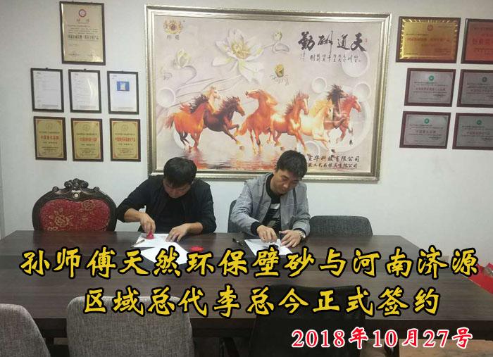 孙师傅天然环保壁砂河南济源区域总代李总今正式签约