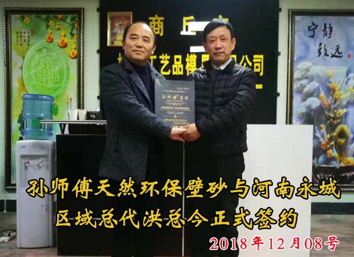 孙师傅天然环保新利体育河南永城区域总代洪总今正式签约加盟案例