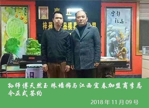 孙师傅天然玉珠墙饰江西宜春加盟商李总今正式签约加盟案例