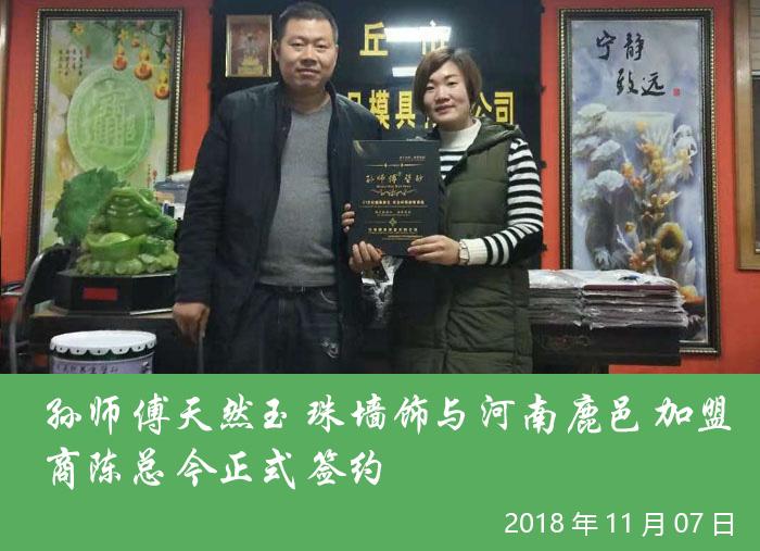孙师傅天然玉珠墙饰河南鹿邑加盟商陈总今正式签约