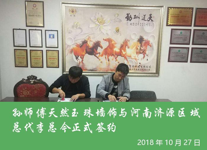 孙师傅天然玉珠墙饰河南济源区域总代李总今正式签约