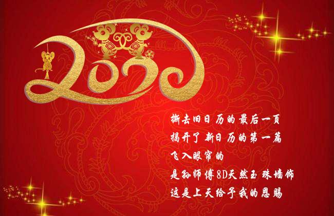 宣華科技全體員工恭祝大家元旦快樂