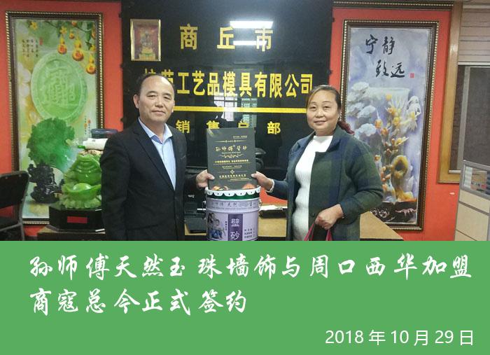 孙师傅天然玉珠墙饰周口西华区域总代寇总正式签约成功