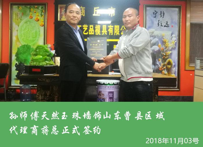 孙师傅天然玉珠墙饰山东曹县区域总代孙总正式签约