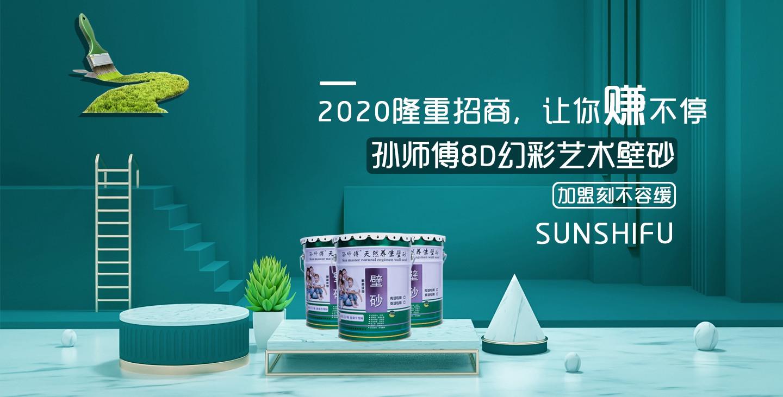 2020孫師傅壁砂招商代理方案