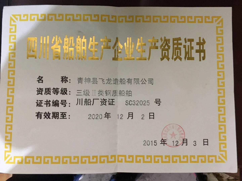 四川省船舶生产企业生产资质证书