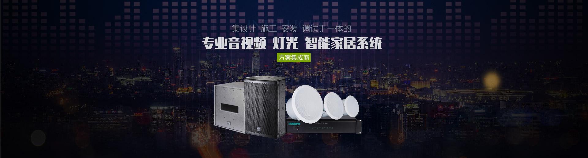 杭州音响系统设备