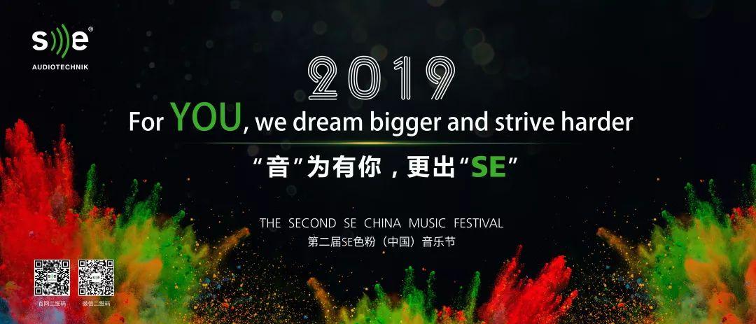 让天下色粉成为朋友!第二届SE色粉(中国)音乐节即将来袭,速来了解
