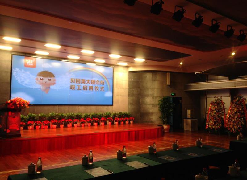 杭州贝因美总部大楼