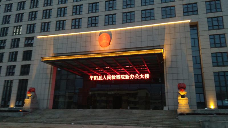 温州市平阳县人民检察院