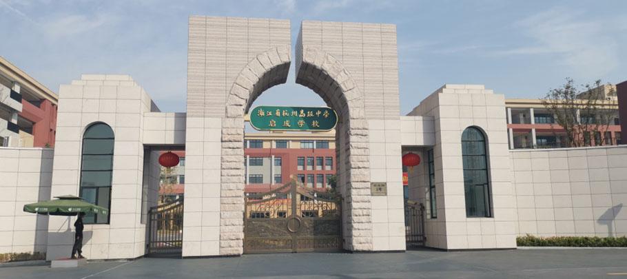 杭州高级中学启成学校