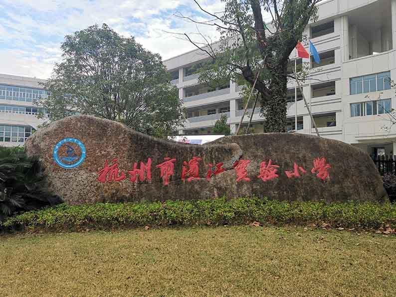 杭州市滨江实验小学