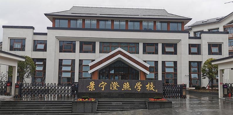 景宁澄照学校