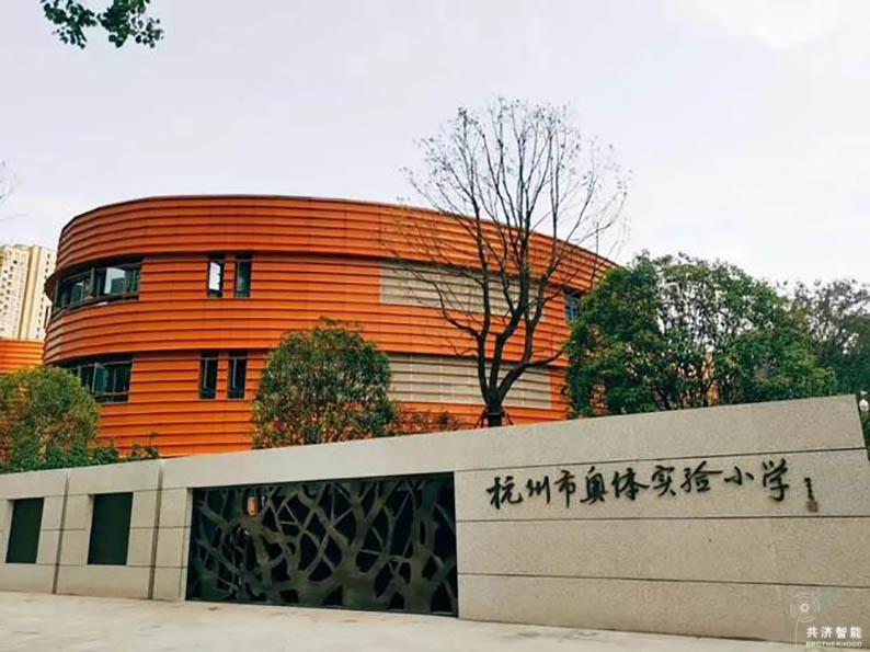 杭州市奥体实验小学