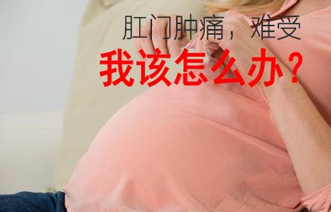 妊娠期患者的经历体会