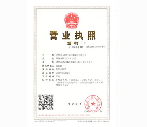 四川氧化石腊皂-营业执照