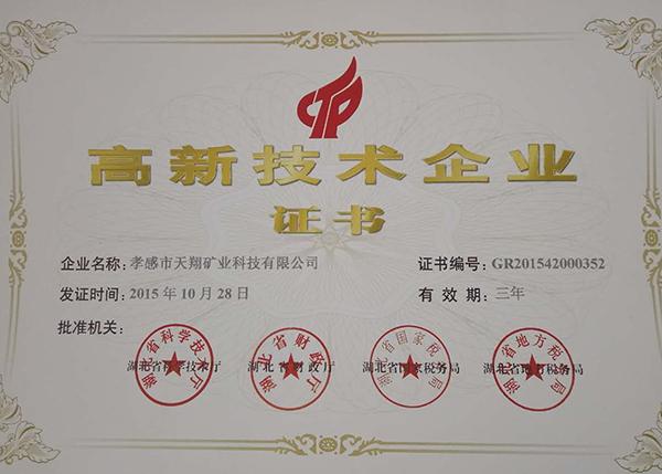 四川羟肟酸-高新技术企业证书
