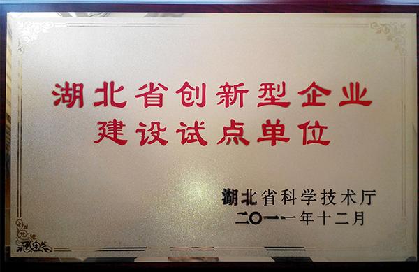 四川浮选药剂-湖北省创新型企业建设试点单位