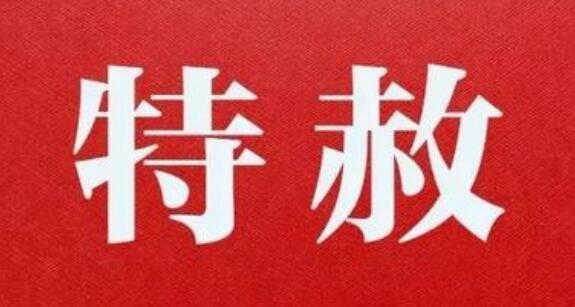 国庆临近新中国第九次特赦基本执行完毕