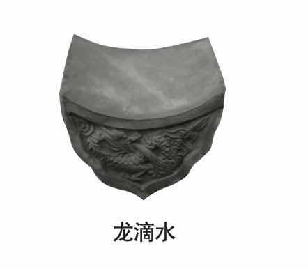 四川青瓦(龙滴水)