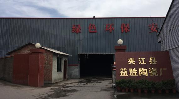 四川青瓦厂家益胜荣誉资质