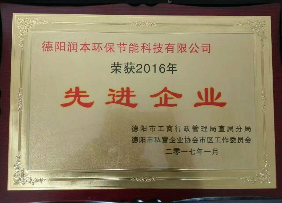 润本荣誉证书