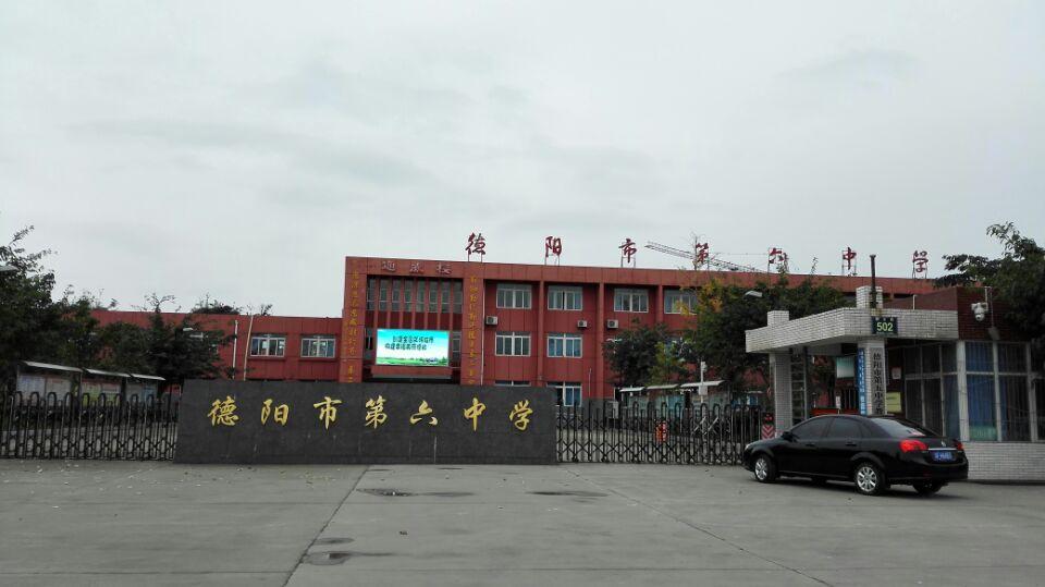 德阳第六中学热水沐浴工程