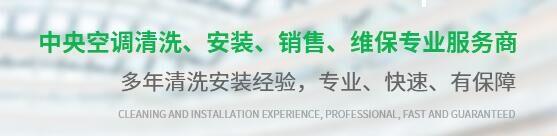 四川中央空调清洗公司
